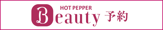HOT PEPPER Beauty予約