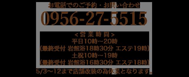 お電話でのご予約・お問い合わせ 0956-27-5515